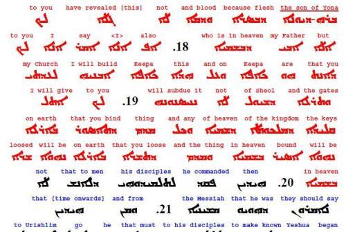 Aramaic Reading of Mattai 16:18-19 (Pashitta)